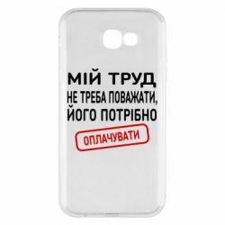Чехол для Samsung A7 2017 Мой труд не нужно уважать, его нужно оплачивать