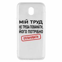 Чехол для Samsung J5 2017 Мой труд не нужно уважать, его нужно оплачивать