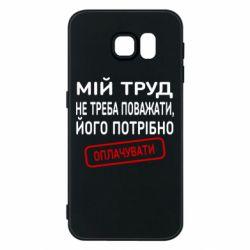 Чехол для Samsung S6 Мой труд не нужно уважать, его нужно оплачивать