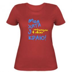 Жіноча футболка Моя хата з краю