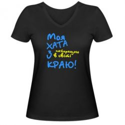 Женская футболка с V-образным вырезом Моя хата з краю - FatLine
