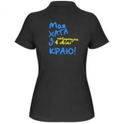 Жіноча футболка поло Моя хата з краю