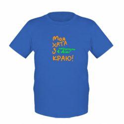 Детская футболка Моя хата з краю - FatLine