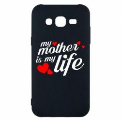 Чохол для Samsung J5 2015 Моя мати -  моє життя
