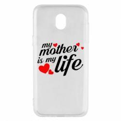 Чохол для Samsung J5 2017 Моя мати -  моє життя
