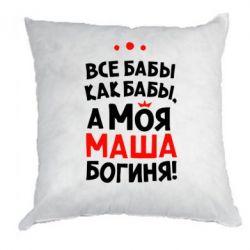 Подушка Моя Маша Богиня - FatLine
