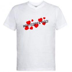 Мужская футболка  с V-образным вырезом Моя подруга - чудо!