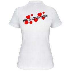 Женская футболка поло Моя подруга - чудо! - FatLine