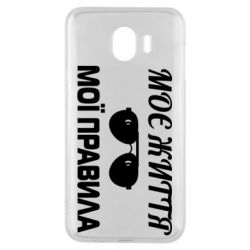 Чехол для Samsung J4 Моя жизнь мои правила