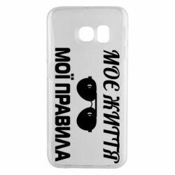 Чехол для Samsung S6 EDGE Моя жизнь мои правила
