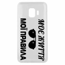 Чехол для Samsung J2 Core Моя жизнь мои правила