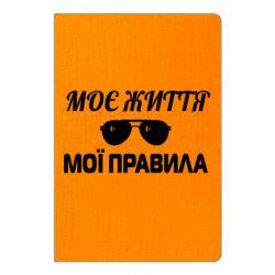 Блокнот А5 Моя жизнь мои правила