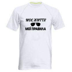 Мужская спортивная футболка Моя жизнь мои правила