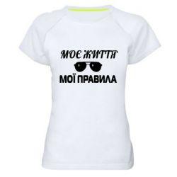 Женская спортивная футболка Моя жизнь мои правила