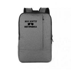 Рюкзак для ноутбука Моя жизнь мои правила