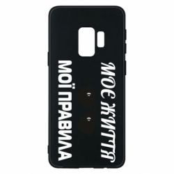 Чехол для Samsung S9 Моя жизнь мои правила
