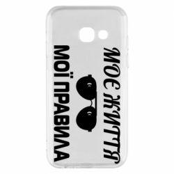 Чехол для Samsung A3 2017 Моя жизнь мои правила