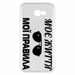 Чехол для Samsung A7 2017 Моя жизнь мои правила
