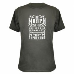 Камуфляжна футболка Мізки не брови!