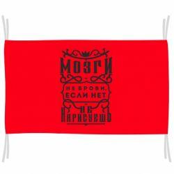 Прапор Мізки не брови!