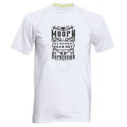Чоловіча спортивна футболка Мізки не брови!