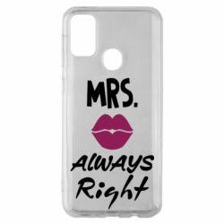 Чохол для Samsung M30s Mrs. always right