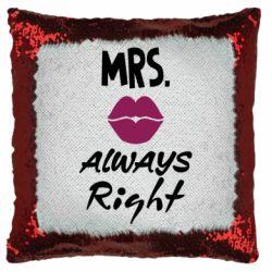 Подушка-хамелеон Mrs. always right