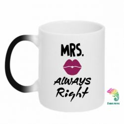 Кружка-хамелеон Mrs. always right