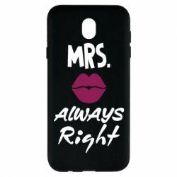 Чохол для Samsung J7 2017 Mrs. always right