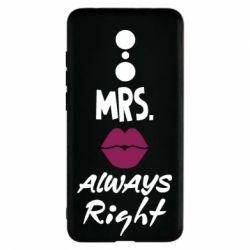 Чохол для Xiaomi Redmi 5 Mrs. always right