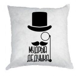 Подушка Мудрий дідусь