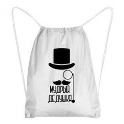 Рюкзак-мешок Мудрый дедушка