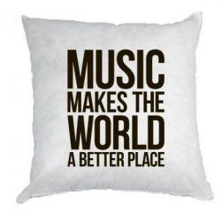 Подушка Music makes the world a better place