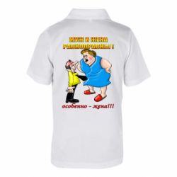 Дитяча футболка поло Чоловік і дружина рівноправні, особливо - дружина!