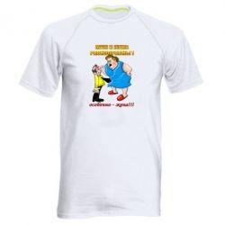 Чоловіча спортивна футболка Чоловік і дружина рівноправні, особливо - дружина!