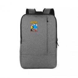 Рюкзак для ноутбука Чоловік і дружина рівноправні, особливо - дружина!