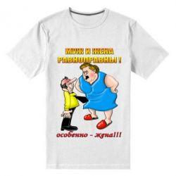 Чоловіча стрейчева футболка Чоловік і дружина рівноправні, особливо - дружина!