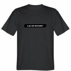 Чоловіча футболка А Це Уже Житомєр?