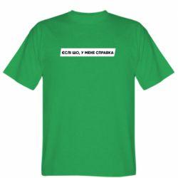 Чоловіча футболка Еслі Шо, У Мене Справка