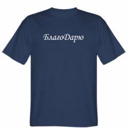 Чоловіча футболка БлагоДарю