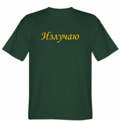 Чоловіча футболка Излучаю