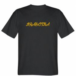 Мужская футболка KRASOTKA
