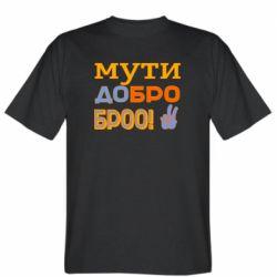 Чоловіча футболка Мути Добро Броо