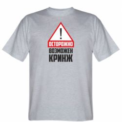 Мужская футболка Осторожно возможен кринж