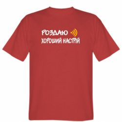 Чоловіча футболка Роздаю Хороший Настрій