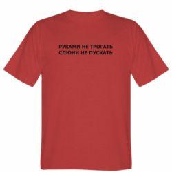 Мужская футболка Руками Не Трогать Слюни Не Пускать