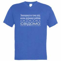 Чоловіча футболка з V-подібним вирізом Дурниці