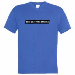 Чоловіча футболка з V-подібним вирізом Еслі Шо, У Мене Справка