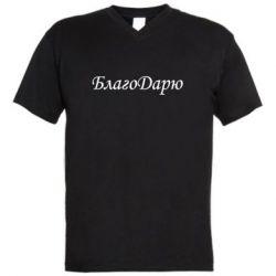 Чоловіча футболка з V-подібним вирізом БлагоДарю