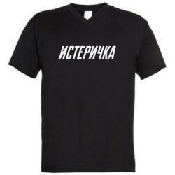 Чоловіча футболка з V-подібним вирізом Истеричка
